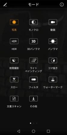 Huawei Mate 10 Pro カメラ性能 モード