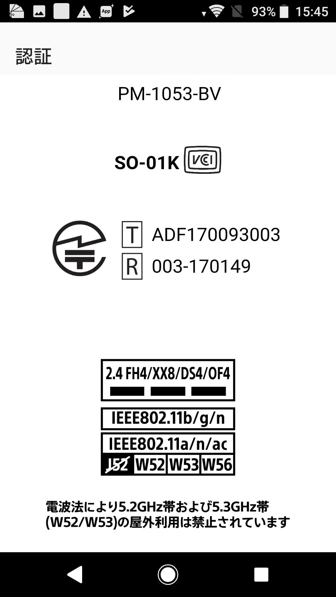 Sony Xperia XZ1 端末情報 技適