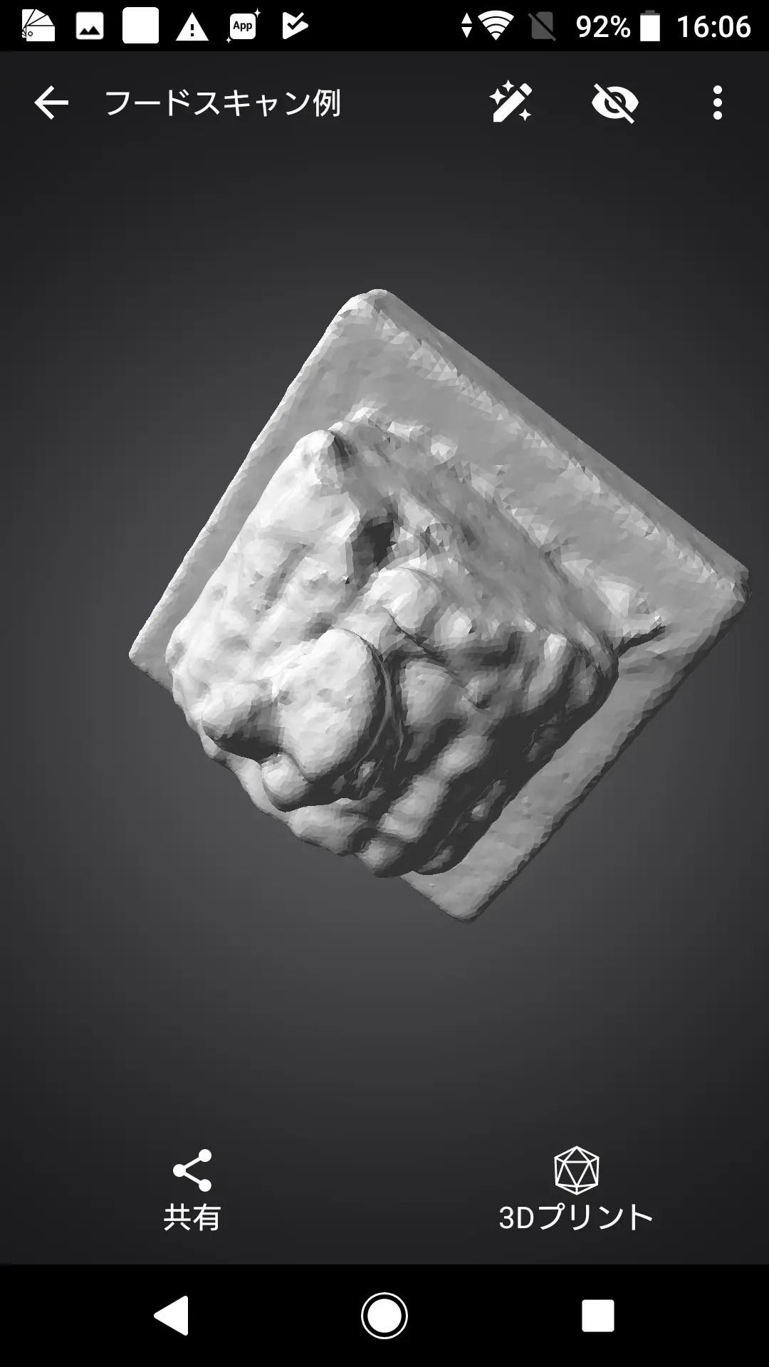 Sony Xperia XZ1 3Dクリエーター 3Dプリント 自由造形スキャン ケーキ モーフィング