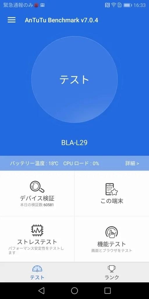 Huawei Mate 10 Pro Antutu テスト開始
