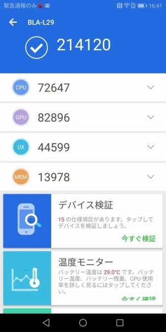 Huawei Mate 10 Pro Antutu Benchmark 新