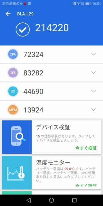 Huawei Mate 10 Pro Antutu テスト結果