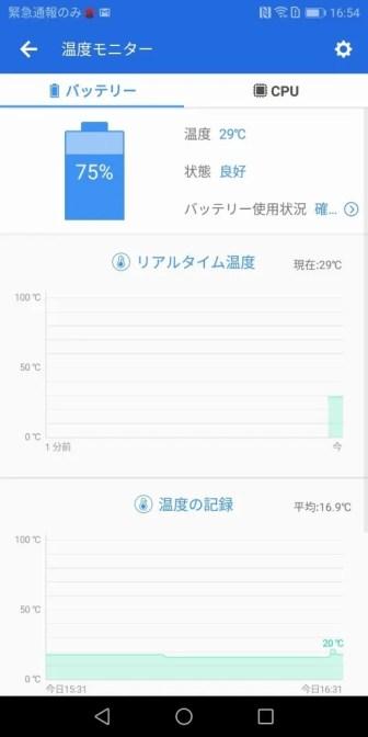 Huawei Mate 10 Pro Antutu テスト結果 温度