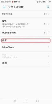 Huawei Mate 10 Pro 設定 投影