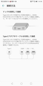 Huawei Mate 10 Pro 設定 投影3