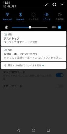 Huawei Mate 10 Pro 投影 通知パネル