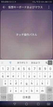 Huawei Mate 10 Pro 投影 キーボード
