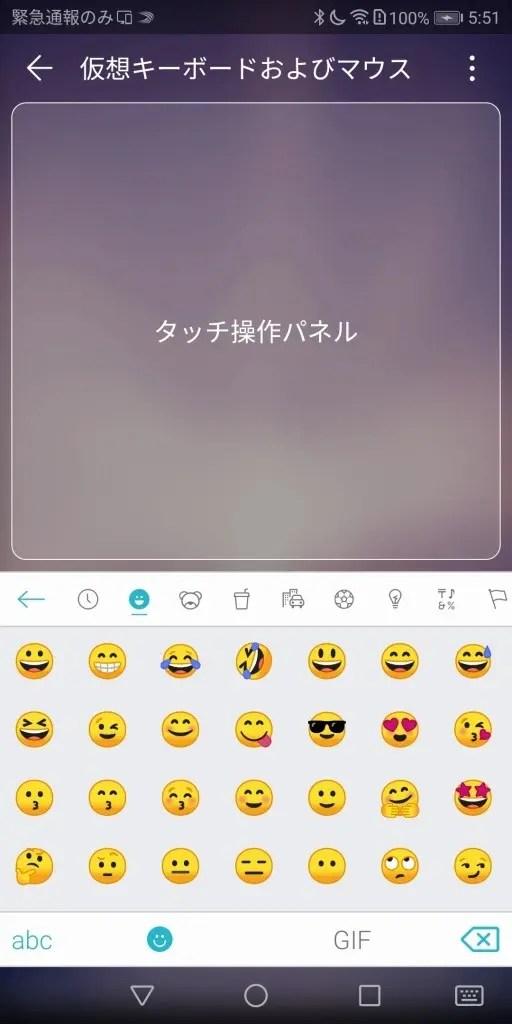 Huawei Mate 10 Pro 投影 キーボード 顔文字