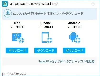 EaseUS Data Recovery Wizard フリー 試す3