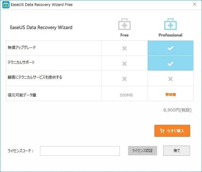 EaseUS Data Recovery Wizard 有償版