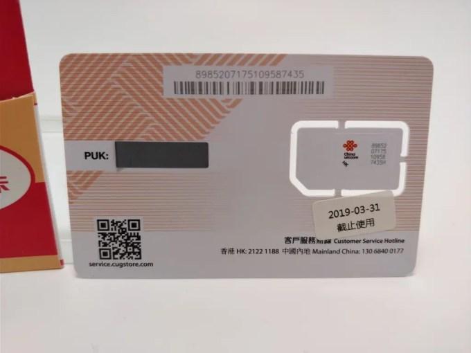 中国聯通香港 2枚 裏 カード2