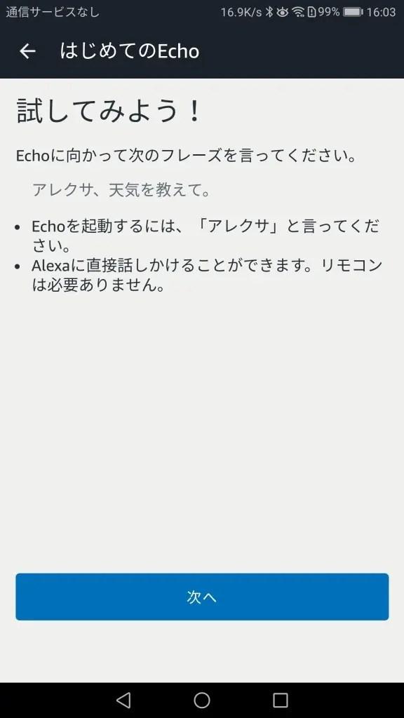 Amazon Echo Dot セットアップ 使い方2