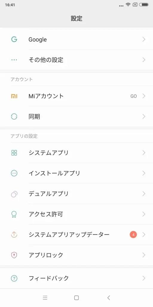 Xiaomi Redmi 5 Plus 設定3