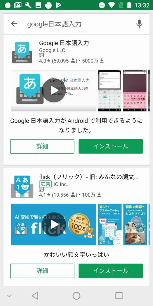 OKUKITEL MIX 2 Google日本語アプリ