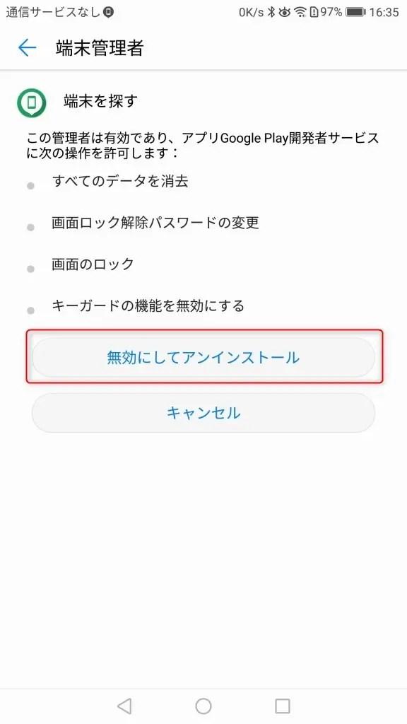 Google Play services are updatingで地図が表示されない解決 Google Play開発者サービスを【無効にする】 アンインストール