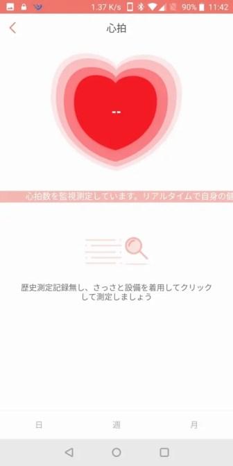 WearFit2.0 アプリ ハートレート