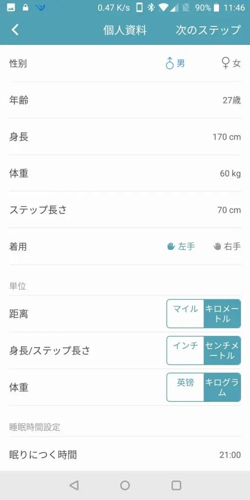 WearFit2.0 アプリ 設定 個人