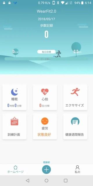 WearFit2.0 アプリ ホーム画面