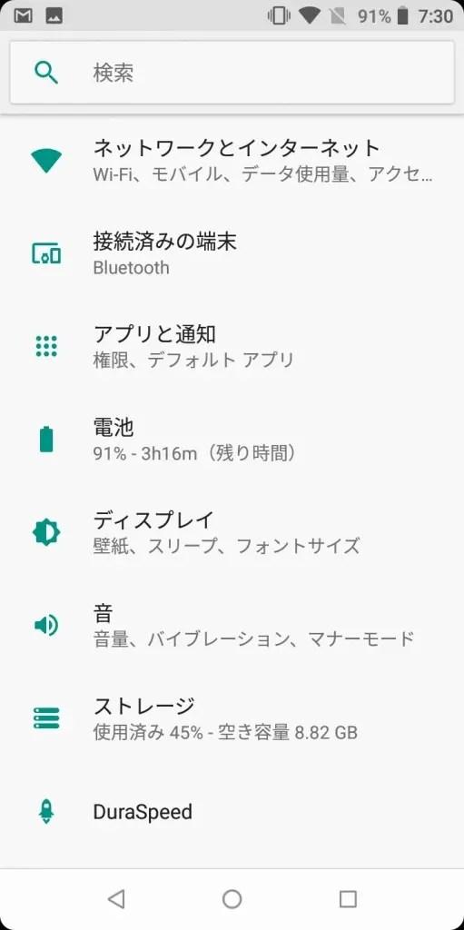 UMIDIGI A1 Pro 設定2