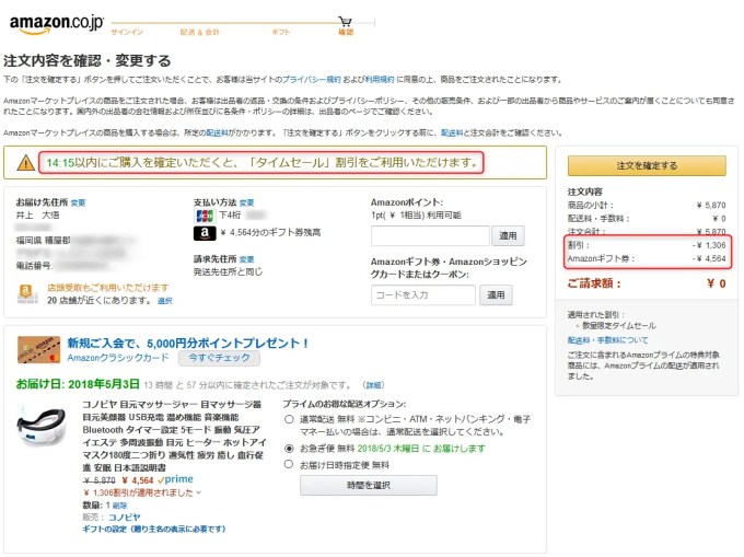 Screenshot-2018-5-1 注文の確定 - Amazon co jp レジ