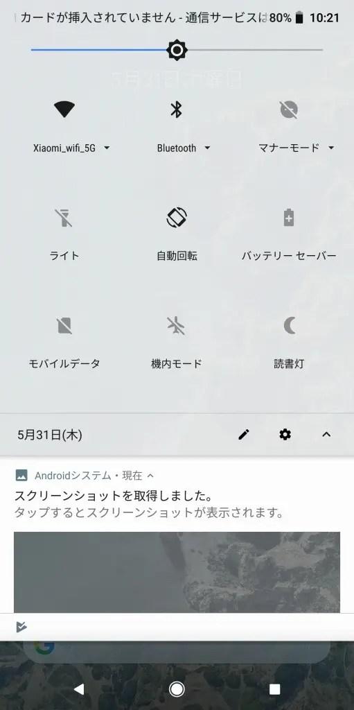 Pixel 2 XL 通知パネル2