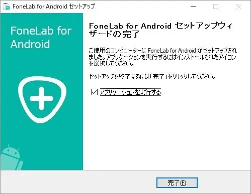 FoneLab for Android インストール4