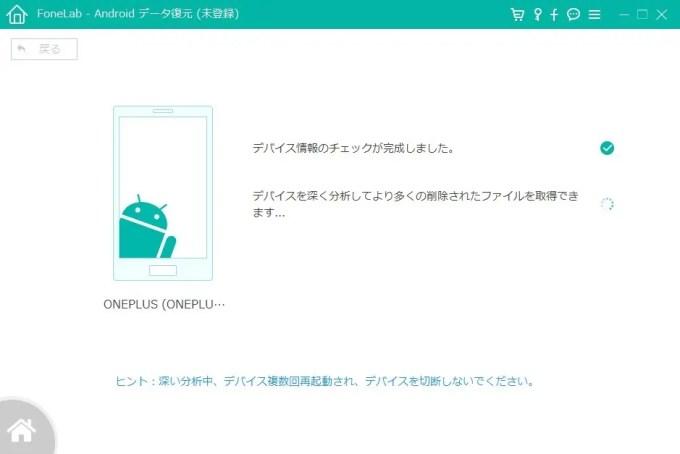 Android データ復元を試す スキャン2