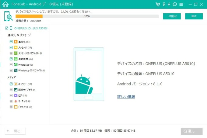 FoneLab for Android  スキャン中
