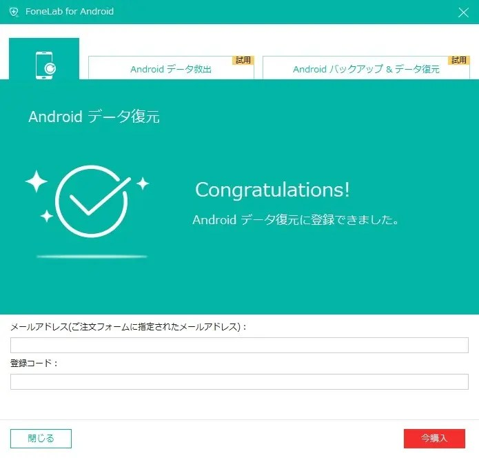 FoneLab for Android ユーザー登録