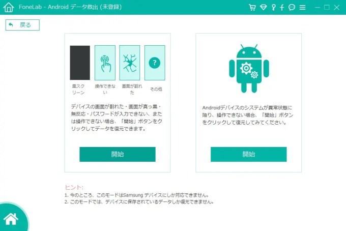 Android データ救出