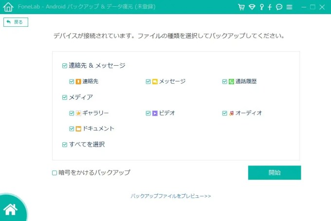 FoneLab  Android バックアップ