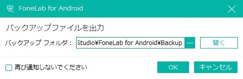 FoneLab  Android ワンクリックバックアップ
