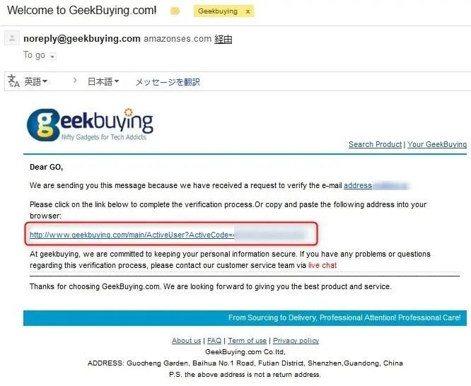 Geekbuying ユーザー登録 仮登録