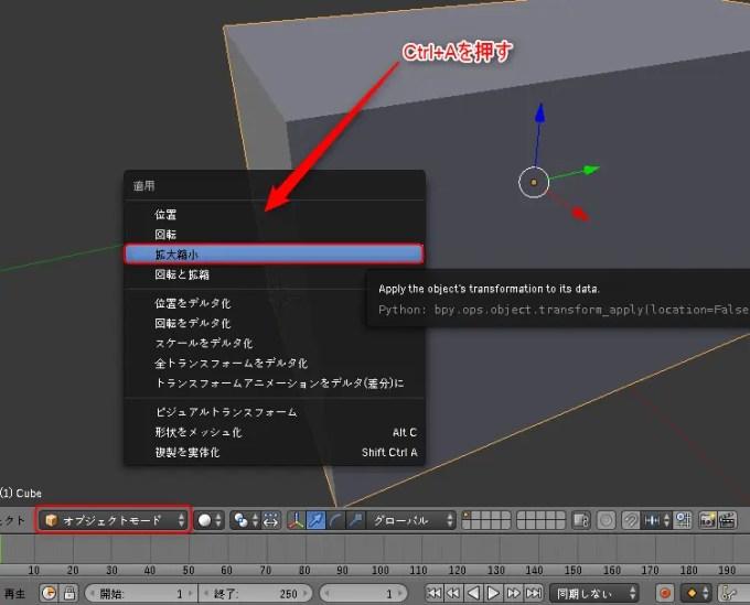 Blender 拡大縮小