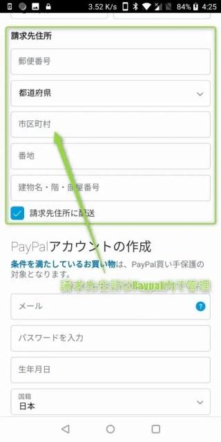 Paypal 請求先住所入力