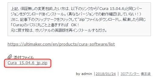 Ultimaker Cura ダウンロード 日本語