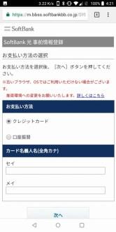 SoftBank光 事前情報登録 クレジットカード