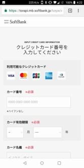 SoftBank光 事前情報登録 クレジットカード2