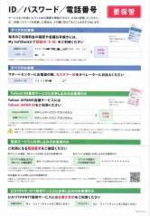 SoftBank光 サービスご利用の流れ2