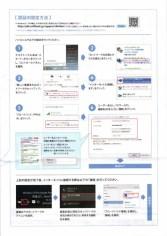 My Softbankにログインするとこんなに便利!4
