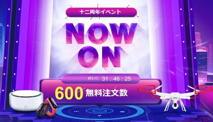 Banggood12周年キャンペーン 600個無料