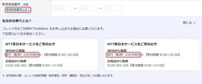 NTTの転用承諾番号が必要