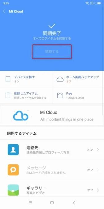 Xiaomi Mi Max 3 復元