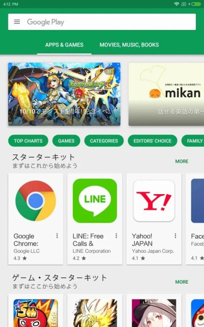 Google_Installer Playストア