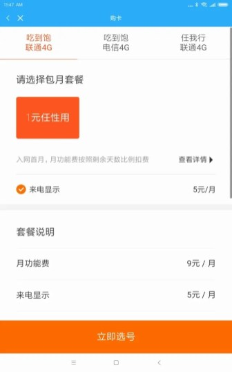 Xiaomi Mi Pad 4 Plus 青いカード