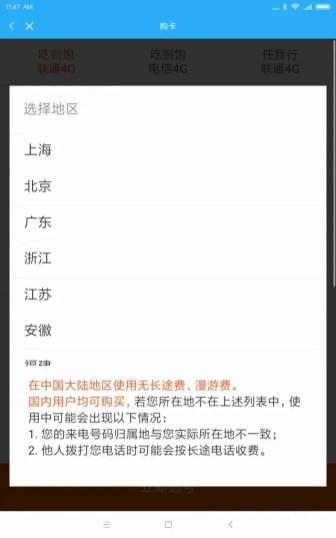 Xiaomi Mi Pad 4 Plus 青いカード 地域