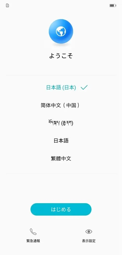 Huawei Honor 8X Max 初期設定 日本語2