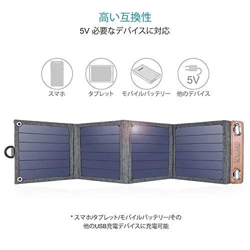 2018-USBソーラー CHOETECH ソーラーチャージャー 5