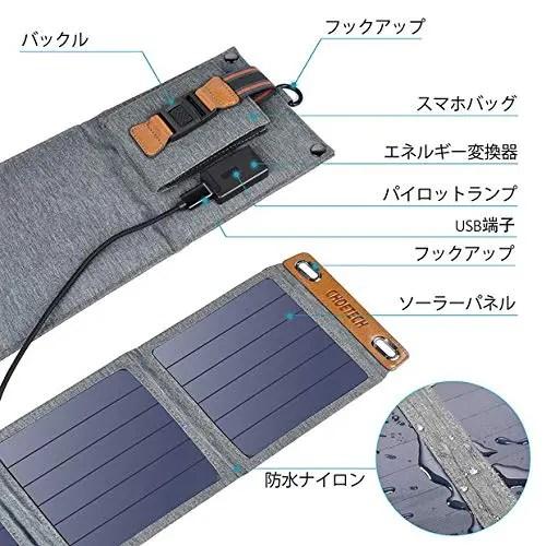 2018-USBソーラー CHOETECH ソーラーチャージャー 7