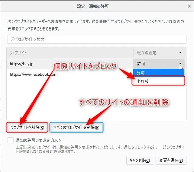 Web Push の権限を取り消す方法4